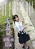 JK温泉 逢坂南 [DVD]