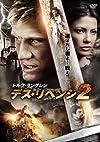 デス・リベンジ2 [DVD]