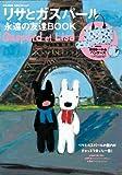 リサとガスパール 永遠の友達(トワトモ)BOOK (e-MOOK) (e-MOOK 宝島社ブランドムック)