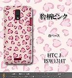 HTC J ISW13HT対応 携帯ケース【727 豹柄 ピンク】