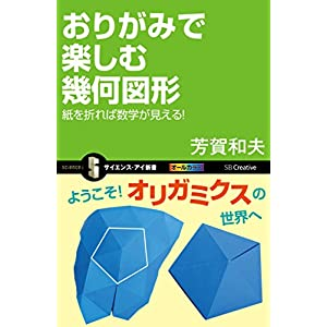おりがみで楽しむ幾何図形 紙を折れば数学が見える! (サイエンス・アイ新書) [Kindle版]