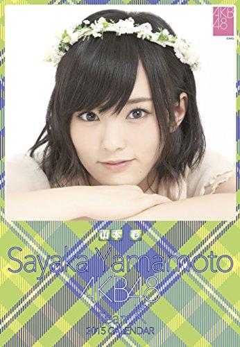 クリアファイル付 (卓上)AKB48 山本彩 カレンダー 2015年