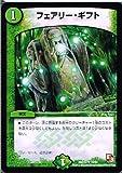 【 デュエルマスターズ】 フェアリー・ギフト アンコモン《 最強戦略 パーフェクト12 》 dmx14-079