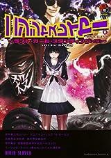 アニメ化が決定した「ニンジャスレイヤー」漫画版第2巻
