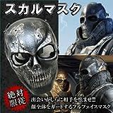 人気の洋ゲー 『Army of two』に登場するスカルマスクを再現!!!!サバゲーやイベントでで使える恐怖マスク