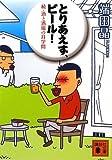とりあえず、ビール! <続・酒と酒場の耳学問>