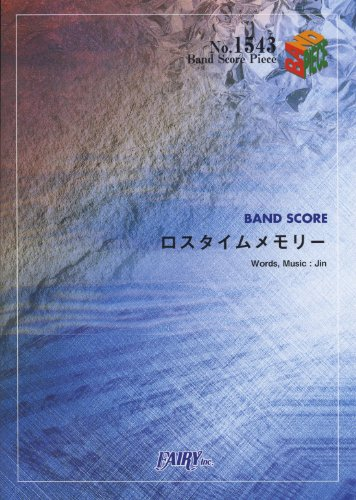 Band piece 1543 ロスタイムメモリー by dust (P) (BAND SCORE PIECE)