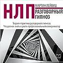 NLP: Conversational Hypnosis [Russian Edition] Hörbuch von Martin Leyvits Gesprochen von: Alexey Muzhitskii