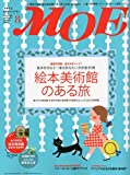MOE (モエ) 2009年 08月号 [雑誌]