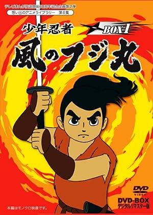 テレビまんが放送開始50周年記念企画第2弾 想い出のアニメライブラリー 第8集 少年忍者 風のフジ丸 DVD-BOX デジタルリマスター版 BOX1