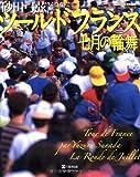ツール・ド・フランス―七月の輪舞 (ヤエスメディアムック 256)