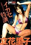 立花里子 イカセ特訓 [DVD]