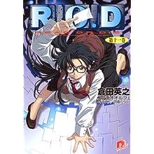 R.O.D ―第十一巻― 【書き下ろしイラスト付】 (集英社スーパーダッシュ文庫)
