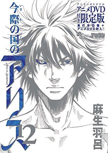 今際の国のアリス 12 OVA付き限定版