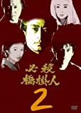 必殺橋掛人 VOL.2 [DVD]