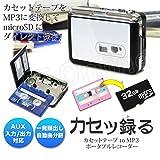 【JTTオンラインオリジナル】昔のカセットをデジタル変換「カセッ録る カセットテープ to MP3 ポータブルレコーダー」パソコン・ラジカセ不要、音源をmicroSDへ直接書き込み、電池・USB両電源対応