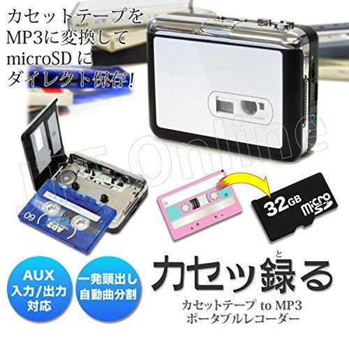 昔のカセットをデジタル変換「カセッ録る カセットテープ to MP3 ポータブルレコーダー」パソコン・ラジカセ不要、音源をmicroSDへ直接書き込み、電池・USB両電源対応【JTTオンライン商品】