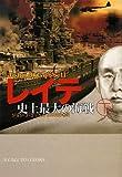 レイテ 史上最大の海戦 (下) (扶桑社ミステリー)