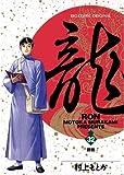 龍-RON-(32) (ビッグコミックス)