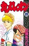 カメレオン(19) (講談社コミックス (1984巻))