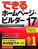 できるホームページ・ビルダー17かんたんWordPressデビュー Windows 8/7/Vista/XP対応 (できるシリーズ)