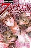 7SEEDS 23 (�ե����ߥå���)