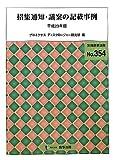 招集通知・議案の記載事例 平成23年版 (2011) (別冊商事法務 No. 354)