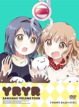 ゆるゆり さん☆ハイ! 第4巻 [DVD]