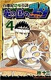 白亜紀恐竜奇譚竜の国のユタ 4 (少年チャンピオン・コミックス)