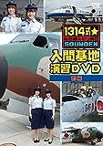 「1314式☆総合萌えミリ演習」入間基地演習DVD 前編