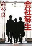 会社蘇生 (新潮文庫)