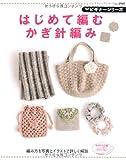 はじめて編むかぎ針編み―編み方を写真とイラストで詳しく解説 (レディブティックシリーズ no. 2945 ビギナーシリーズ)