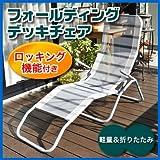 天気の良い日はお庭やテラスで日光浴を楽しみませんか?【ロッキング機能付き フォールディングデッキチェア】 EED-SNC-YW2-6