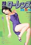 漫画ローレンス 2012年 05月号 [雑誌]