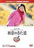 初恋のきた道 [DVD]
