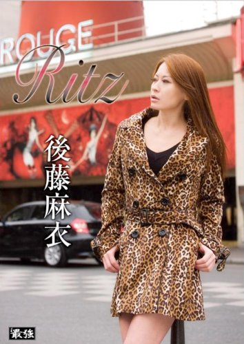 後藤麻衣 Ritz [DVD]
