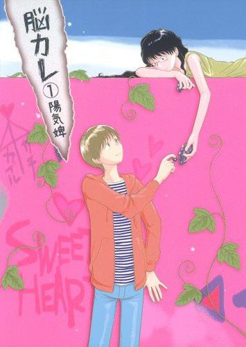脳カレ 1 (ヤングジャンプコミックス)