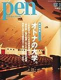 Pen (ペン) 2010年 12/1号 [雑誌]