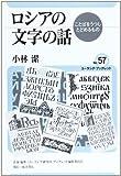 ロシアの文字の話―ことばをうつしとどめるもの (ユーラシア・ブックレット)