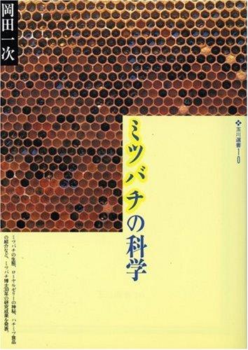 ミツバチの科学