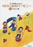 小学生のための NEW!心のハーモニー(2)たのしい歌 (小学生のためのNEW!心のハーモニー)