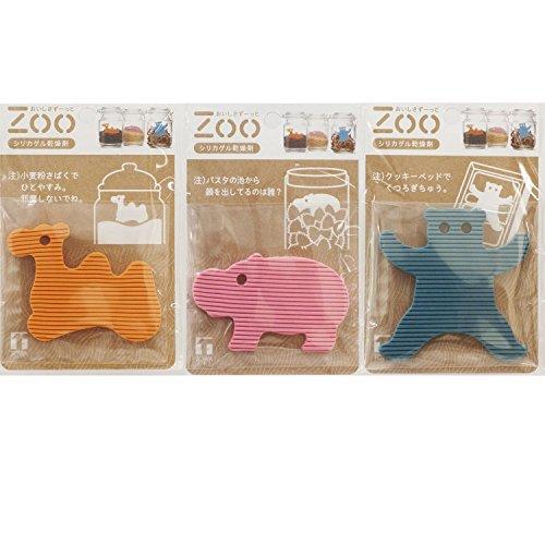 シリカゲル乾燥剤 食品用 「ZOO (ズー)」 動物型 3個セット (らくだ、かば、くま)
