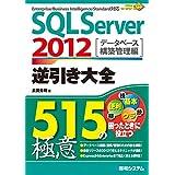 SQL Server 2012 逆引き大全515の極意