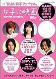 女子に映画 花より男子ファイナル特集号 2008年 6/30号 [雑誌]
