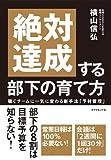 「絶対達成する部下の育て方」横山 信弘