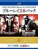 ブルーレイ2枚パック  パニッシャー/パニッシャーウォーゾーン [Blu-ray]