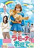 ラモーナのおきて [DVD]