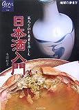 日本酒入門 蔵元を訪れ美食を楽しむ (地球の歩き方GEM STONE)