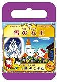 サンリオ世界名作劇場 ハローキティの雪の女王/ハローキティの3匹のこぶた [DVD]