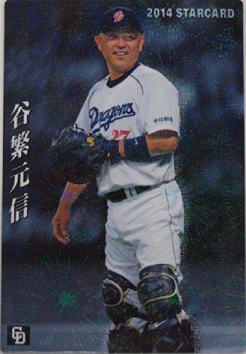 プロ野球チップス 2014 野球カード スターカード 谷繁元信 中日ドラゴンズ